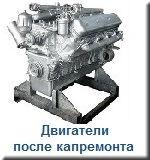 двигатели ямз после капитального ремонта