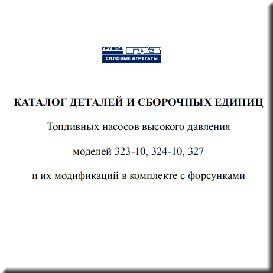 руководство по ремонту тнвд компакт 40 скачать