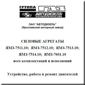 Руководства по ремонту двигателей ЯМЗ
