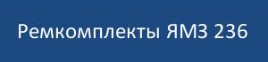 Ремкомплекты ЯМЗ 236