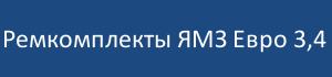 Ремкомплекты ЯМЗ Евро 3,4