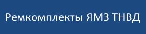 Ремкомплекты ЯМЗ ТНВД